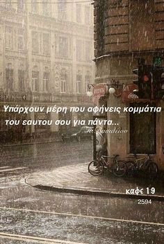 Motivational Quotes, Inspirational Quotes, Greek Quotes, Melancholy, Meaningful Words, Movie Quotes, Deep Thoughts, Picture Quotes, Greece