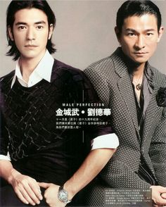 "Takeshi & Andy Lau on "" Esquire "" magazine in 2007"