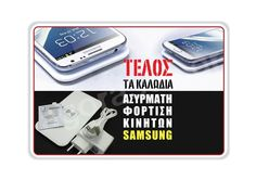 Wireless charger reciever Charger, Samsung, Phone, Telephone, Mobile Phones