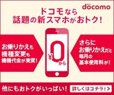 ドコモなら話題の新スマホがおトク!NTT docomoのバナーデザイン