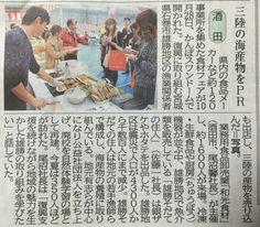 先月28日に行われました弊社『2015和光食材フードソリューション食のトレンド発信フェア』の様子と、東日本大震災復興支援ブースで三陸の海産物をPR出店しておりました(株)雄勝そだての住人様の記事が山形新聞に掲載されました!!  2015年11月8日付 山形新聞掲載された記事より