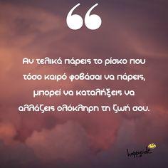 Greek Quotes, Motivation, Inspiration