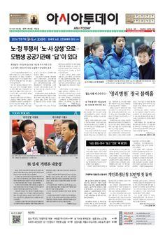 아시아투데이 ASIATODAY 1면. 20140109(목)