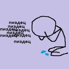 Hi Meme, Undertale Flowey, Psychedelic Drawings, Depression Memes, Cute Love Memes, Dark Pictures, I Hate My Life, Life Memes, Stupid Memes