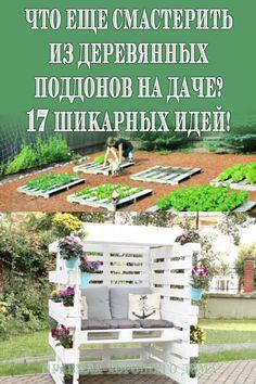 Pallet Designs, Palette, Backyard, Patio, Outdoor Furniture Sets, Outdoor Decor, Sustainable Design, Interior Design Living Room, Garden Landscaping