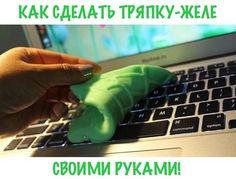 Как сделать тряпку-желе (липучку от пыли) для уборки своими руками