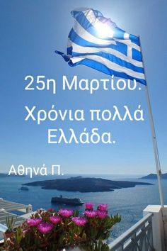 Good Morning Good Night, Greek Quotes, Independence Day, Wonderful Images, The Good Place, Cool Photos, Greece, Nice, World