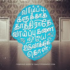 Tamil Motivational Quotes, Inspirational Quotes, Morning Images, Morning Quotes, Work Quotes, Quotes Motivation, Tamil Songs Lyrics, Art Of Living, Words Of Encouragement