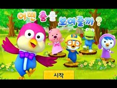 [HD] 어떤춤을출까? with Pororo game 宝露露,Popolo, Пороро, ポロロ,เกาหลี