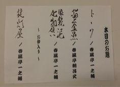 2012年10月16日、横浜にぎわい座B2、9か月ぶりのハマのすけえん。めずらしい噺が多かった。おもしろかった! 大満足! 隔月公演再開みたいで、ちょーうれしい by@chamamea