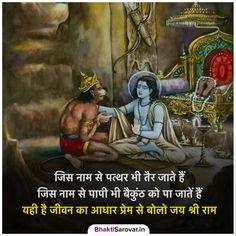 Hindu Quotes, Gita Quotes, Karma Quotes, Krishna Quotes, Hindu Mantras, Ramayana Quotes, Rama Photos, Shri Ram Photo, Lord Sri Rama