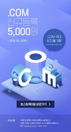 이런식으로 스타트 해보자 Web Design, Page Design, Graphic Design, Pop Up Banner, Web Banner, Web Layout, Layout Design, Mobile Banner, Banner Online