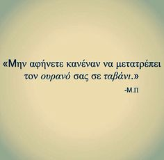 Poem Quotes, Wisdom Quotes, Life Quotes, Favorite Quotes, Best Quotes, Everyday Quotes, Special Words, Greek Words, Small Words
