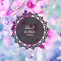 Al Mulk Surah graphics