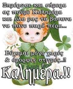 Morning Greetings Quotes, Good Morning Messages, Special Words, Clever Quotes, Facebook Humor, Greek Quotes, Happy Birthday Wishes, Going To Work, Words Quotes