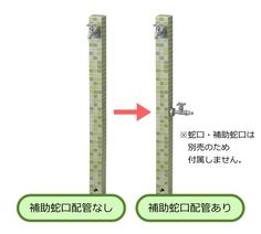 【楽天市場】立水栓 モゼック+パンセット モザイクタイルの外流し ガーデン向け水栓柱ユニット 送料無料:エクステリア通販プルーマガーデン