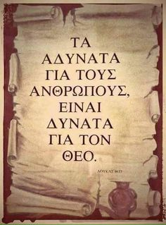 Orthodox Prayers, Orthodox Christianity, Inspiring Quotes About Life, Inspirational Quotes, Greek Quotes, Picture Quotes, Jesus Christ, Religion, Life Quotes