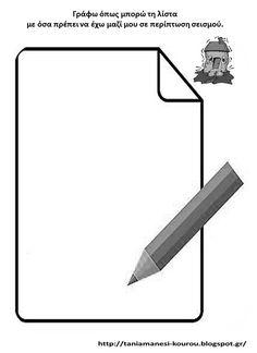 Δραστηριότητες, παιδαγωγικό και εποπτικό υλικό για το Νηπιαγωγείο & το Δημοτικό: Μαθαίνοντας για τους σεισμούς στο Νηπιαγωγείο: 2 Φύλλα Εργασίας Kindergarten, Symbols, Letters, School, Kinder Garden, Icons, Kindergartens, Letter, Schools