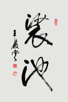 行書「 裟 池 」  王慶雲書法/王庆云书法/calligraphy art/Shodo書道/wqy1929@gmail.com