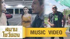 เพลงใหมลาสด คนทใชเปนไดแคช : เอ แกงเนอMusic Video http://www.youtube.com/watch?v=ACdm_4xk1w8 http://ift.tt/2iUhlcG