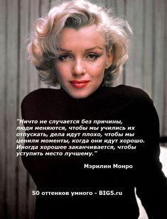 Неожиданная Мэрилин Монро - цитаты на русском и английском языках, которые обнаруживают совсем другую личность. Умная, ранимая и тонкая душа секс-символа 20 века