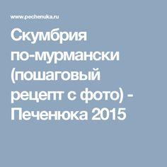 Скумбрия по-мурмански (пошаговый рецепт с фото) - Печенюка 2015