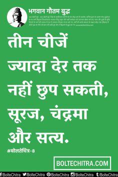 Mahatma Gautam Buddha Quotes in Hindi        Part 8