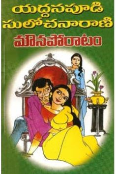 Mouna Poratam (మౌన పోరాటం) by Yaddanapudi sulochana Rani (యద్దనపూడి సులోచనారాణి) - Telugu Book Novel (తెలుగు పుస్తకం నవల) - Anandbooks.com