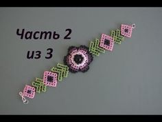 🌷Beaded bracelet in the technique of Huichol motives. Beaded Necklace Patterns, Beaded Bracelets Tutorial, Beading Patterns, Free Beading Tutorials, Seed Bead Projects, Bead Sewing, Bracelet Crafts, Seed Bead Jewelry, Beaded Flowers
