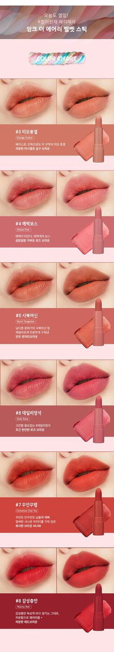 ● It contains marshmallow root extract to give you a soft, light texture. Same color and lasting power as tint Ink The Airy Velvet. It can be applied smooth without wrinkles and exfoliation on the lips. Best Lipstick Color, Best Lipsticks, Lipstick Colors, Cute Makeup, Lip Makeup, Makeup Cosmetics, Beauty Makeup, Korean Cosmetics Online, Cosmetics Online Shopping