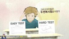 그리고 두번째 시험을 보는데, 이번 시험은 한가지는 어려운 시험이고, 다른 하나는 쉬운 시험인데, 아이들에게 스스로 고를 수 있는 기회를 줬다.
