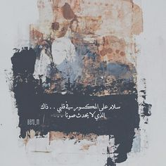Shared by D̨σuαα❀. Find images and videos about arabic, ﻋﺮﺑﻲ and arab on We Heart It - the app to get lost in what you love. Poet Quotes, Words Quotes, Qoutes, Words Wallpaper, Islamic Quotes Wallpaper, Cover Photo Quotes, Picture Quotes, Tafsir Coran, Quotes For Book Lovers