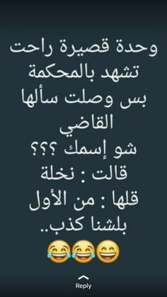 Funny Reaction Pictures, Funny Picture Jokes, Some Funny Jokes, Crazy Funny Memes, Really Funny Memes, Funny Texts, Arabic Jokes, Arabic Funny, Funny Arabic Quotes