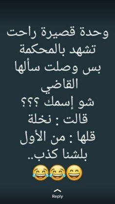 Funny School Jokes, Crazy Funny Memes, School Humor, Wtf Funny, Funny Facts, Funny Jokes, Arabic Memes, Arabic Funny, Funny Arabic Quotes