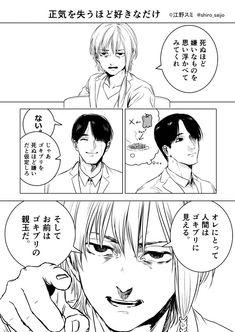 江野スミ🐱亜獣譚3巻 on | 分類、...