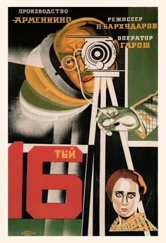 RUSSIAN AVANT GARDE Poster Soviet by EncorePrintSociety on Etsy