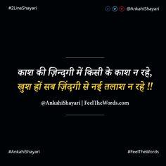 काश की ज़िन्दगी में किसी के काश न रहे  #AnkahiShayari #Shayari #FeelTheWords #HindiShayari #2LineShayari
