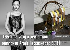 С возвращением! Джемма Уорд в рекламной кампании весна-лето 2015 Prada (фото) - 14 Января 2015 - #vasharomatrufashion #AKNews #Prada #ДжеммаУорд #GemmaWard