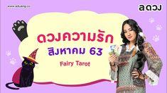 #ดวงความรัก เดือนสิงหาคม 2563 โดยแม่หมอ Fairy Tarot Horoscope, Tarot, Ecards, Memes, E Cards, Horoscopes, Meme