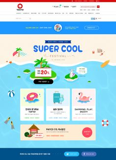 [텐바이텐] SUPER COOL FESTIVAL