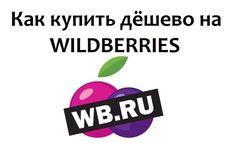 Покупай по доступной цене.  промокод wildberries январь-февраль 2018 на скидку 20% . https://wcoupon.berikod.ru/coupon/202153/  промокод вайлдберриз январь 2018 на скидку 500 рублей на ВСЕ! - https://wcoupon.berikod.ru/coupon/202152/  #Промокоды #Wildberries #berikod #WB #Скидки #распродажа