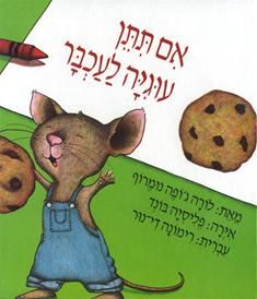 If You Give a Mouse a Cookie (אם תתן עוגיה לעכבר) by Laura Joffe Numeroff (לאורה ג`ופה נומרוף) Children's Picture Books, Children's Books, English Language, Alphabet, Childrens Books, English People, Alpha Bet, English, Children Books