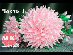 """Канзаши мастер-класс. Композиция """"Нежность"""" из Хризантем. Ч.1/Сomposition of Chrysanthemums. Part 1. - YouTube"""