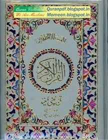 Quran Collection: Al Quran Al Kareem - Taj Company - 18 Line Zulu Language, Yoruba Language, Dutch Language, Tamil Language, Greek Language, Arabic Language, Korean Language, Quran Urdu Translation, Zulu