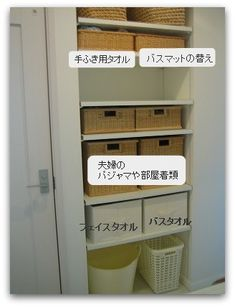 洗面収納 Laundry In Bathroom, Washroom, Kids Bedroom, Bedroom Ideas, My Room, Locker Storage, Diy And Crafts, Towel, Shelves