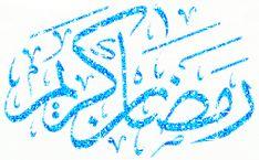Ramadan Mubarak GIF: Images Free Download 2019 Ramadan Gif, Ramadan Mubarak, Ramzan Images, Ramadan Decorations, Good Morning Images, Best Gifts, Muslim, Islamic, Free
