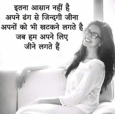 Quotes and Whatsapp Status videos in Hindi, Gujarati, Marathi True Feelings Quotes, Good Thoughts Quotes, Good Life Quotes, Attitude Quotes, Reality Quotes, Chankya Quotes Hindi, Best Lyrics Quotes, Marathi Love Quotes, Punjabi Quotes