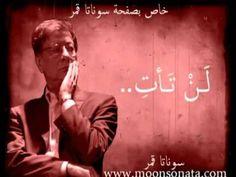 لن تأتِ - محمود درويش- سوناتا قمر