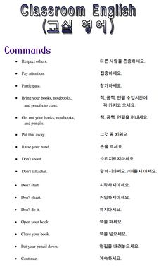 Classroom Language Korean/English || This will come in handy some day.