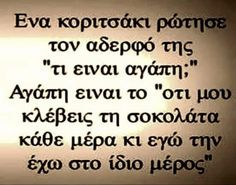 Old Quotes, Text Quotes, Life Quotes, Unique Quotes, Meaningful Quotes, Inspirational Quotes, Greece Quotes, General Quotes, Proverbs Quotes